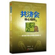 共济会核心组织-圣地权峰-英美政治背后的最大隐秘势力-3