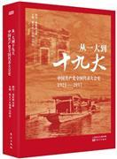 从一大到十九大-中国共产党全国代表大会史1921-2017
