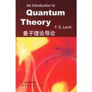 量子理论导论
