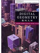数码几何-科学前沿丛书