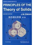 固态理论原理 第2版-经典英文物理学教材系列