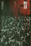 1994-柏慧