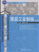 服装工业制板-(第2版)