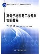 高分子材料与工程专业实验教程