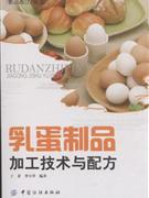 乳蛋制品加工技术与配方