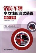 消防车辆水力性能测试装置操作手册