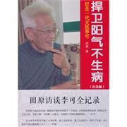 ***捍卫阳气不生病-纪念一代大医李可-(纪念版)