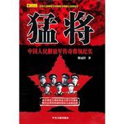 猛将-中国人民解放军传奇将领纪实