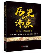 历史的沸点-秦汉三国五百年