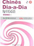 葡萄牙语-每日汉语-(全6册)