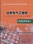 注册电气工程师执业资格考试专业考试习题集-(供配电专业)