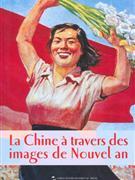 年画上的中国