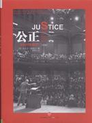 公正-该如何做是好?-(新版)