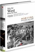 西方将主宰多久-东方为什么会落后.西方为什么能崛起