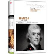 """权力的艺术-<font color=""""green"""">托马斯</font>.杰斐逊传"""