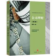 """公司<font color=""""green"""">理财</font>-(第3版)"""