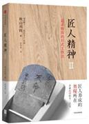 匠人精神-追求极致的日式工作法-II