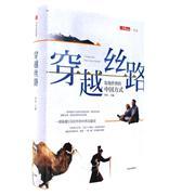 穿越丝路-发现世界的中国式
