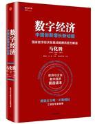 ***數字經濟-中國創新增長新動能