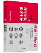 讀懂中國改革-如何應對未來十年-5