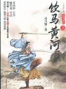 饮马黄河-(上.下册)