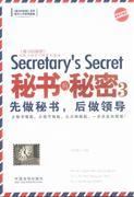 秘书的秘密-先做秘书.后做领导-3-最新升级版