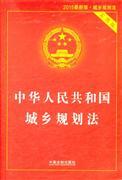 中华人民共和国城乡规划法-2015最新版-实用版