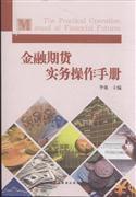 金融期货实务操作手册