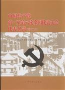 中G共产党第一至第六次全G代表大会代表名录-(增订本)