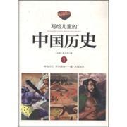 神话时代.开天辟地-夏.大禹治水-写给儿童的中国历史-1