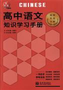 高中语文知识学习手册