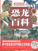 恐龙百科-超级彩图馆-超值全彩白金版