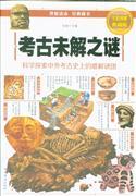 考古未解之谜-科学探索中外考古史上的难解谜团-全景科学百科