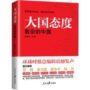 大国态度-复杂的中国