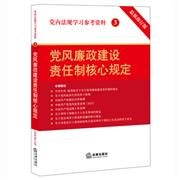 党风廉政建设责任制核心规定-党内法规学习参考资料-3-最新修订版
