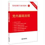 党内基础法规-党内法规学习参考资料-1-最新修订版