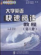 大学英语快速阅读教程-第1册
