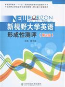 新视野大学英语形成性测评-(第3册)
