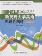 新视野大学英语形成性测评-(第4册)