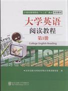 大学英语阅读教程-第1册