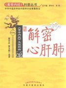 """解密心肝肺-<<<font color=""""green"""">黄帝内经</font>>>五脏探幽"""
