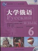 大学俄语-6-新版-学术用书-含MP3光盘1张