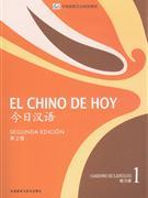 今日汉语-练习册-1-第2版-(含MP3光盘一张)