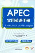 APEC实用英语手册