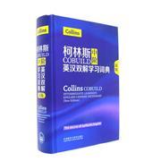 柯林斯COBUILD中阶英汉双解学习词典-新版