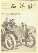 西洋镜-1907.北京-巴黎汽车拉力赛-第二辑