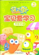 学数学-保卫萝卜宝贝爱学习-1
