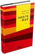 中国共产党一路走来-伟大也要有人懂 小目标 大目标