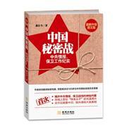 中国秘密战-中共情报.保卫工作纪实-最新升级图文版