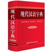 现代汉语字典-彩色插图本